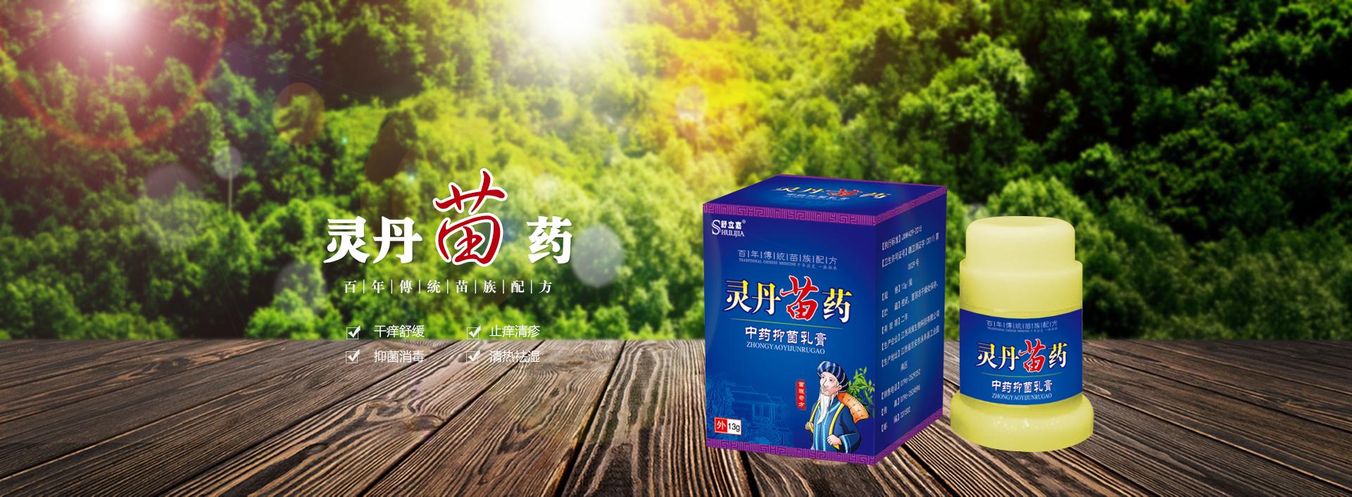 灵丹苗药中药抑菌竞技宝官网入口